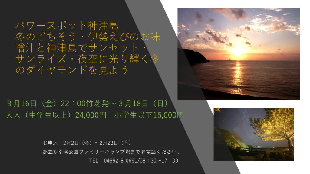 「パワースポット神津島」参加者募集